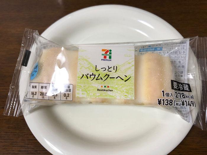 しっとりバウムクーヘン セブンイレブン Seven-Eleven 北海道産生クリーム