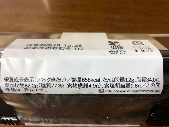 コンビニスイーツ LOWSON 食感ロール ショコラ